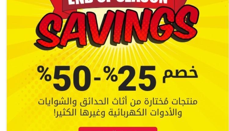 25% - 50% Sale at ACE, April 2018
