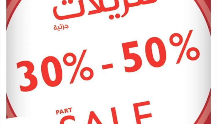30% - 50% Sale at Al Jaber Optical, October 2017
