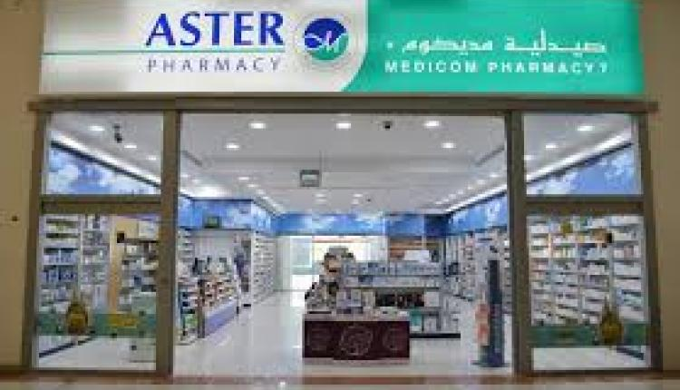 Buy 1 and get 1 Offer at Aster Pharmacy, May 2018