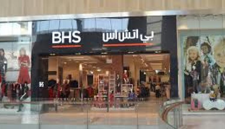 Buy 1 and get 1 Offer at BHS, June 2017