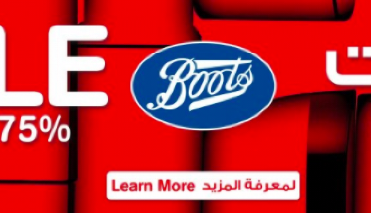 25% - 75% Sale at Boots Pharmacy, November 2017
