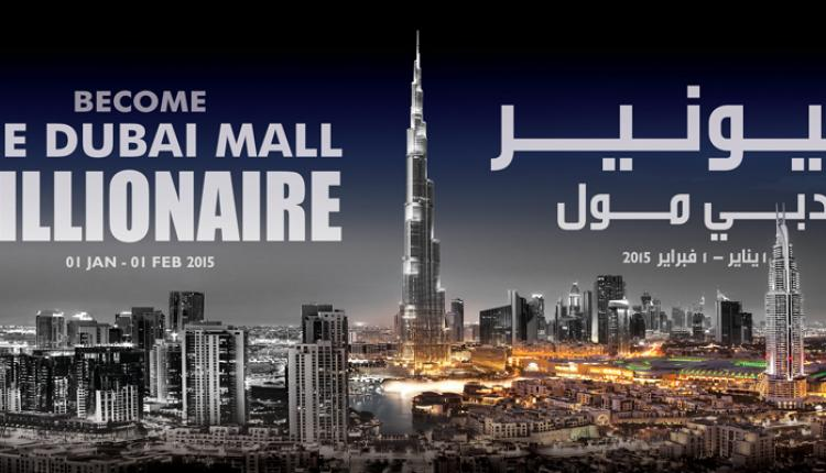 Spend 300 and participate in a draw to win the AED 1 MILLION cash prize. Offer at The Dubai Mall, February 2015