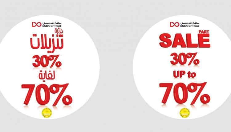 30% - 70% Sale at Dubai Optic, April 2018
