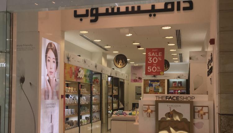 30% - 50% Sale at The Face Shop, June 2017
