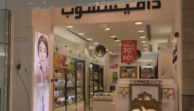 30% - 50% Sale at The Face Shop, August 2017