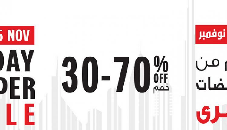30% - 70% Sale at Galeries Lafayette, November 2017