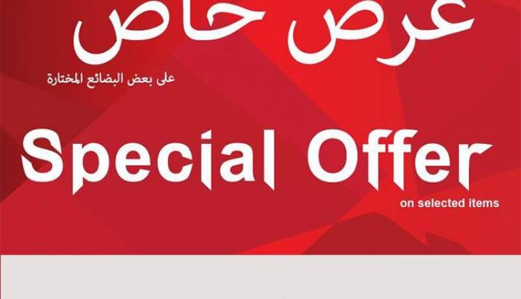 Special Offer at Healthy Sports, July 2017