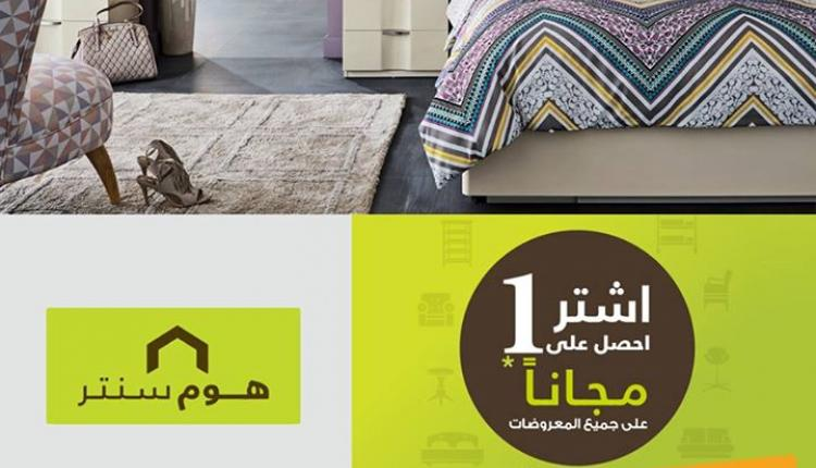 Buy 1 and get 1 Offer at Home Center, April 2017