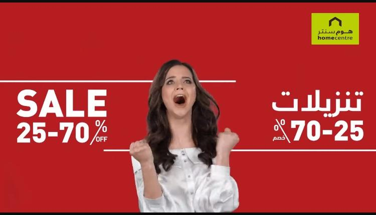 25% - 70% Sale at Home Center, August 2018