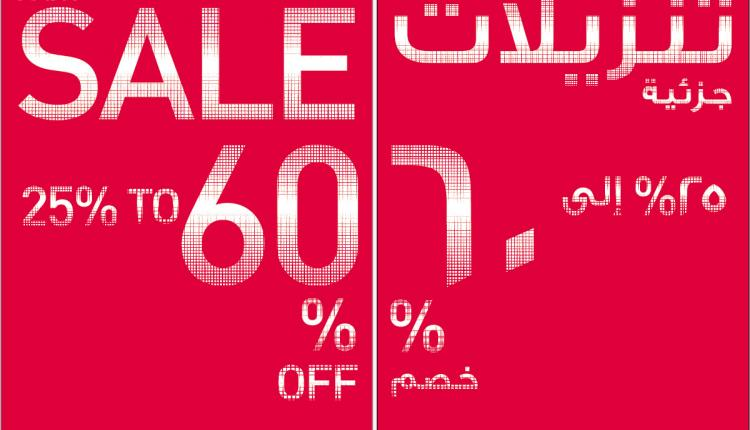 Up to 60% Sale at Kurt Geiger, February 2015