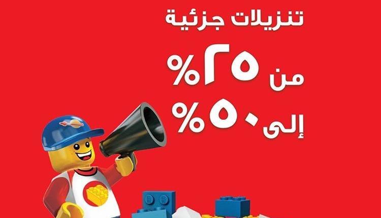 25% - 50% Sale at Lego, January 2018