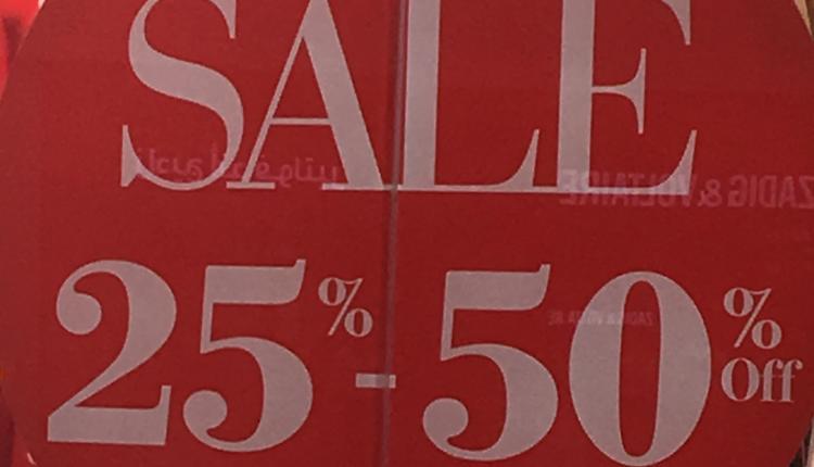 25% - 50% Sale at L.K. Bennett, April 2017