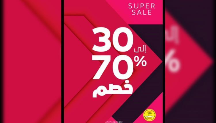 30% - 70% Sale at Magrabi Optical, July 2017