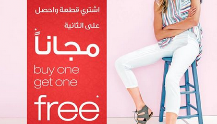 Buy 1 and get 1 Offer at Matalan, March 2018
