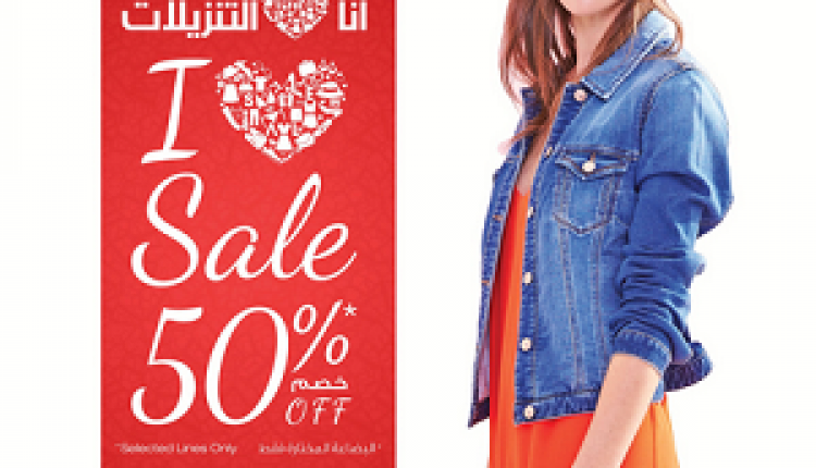 Up to 50% Sale at Matalan, July 2017