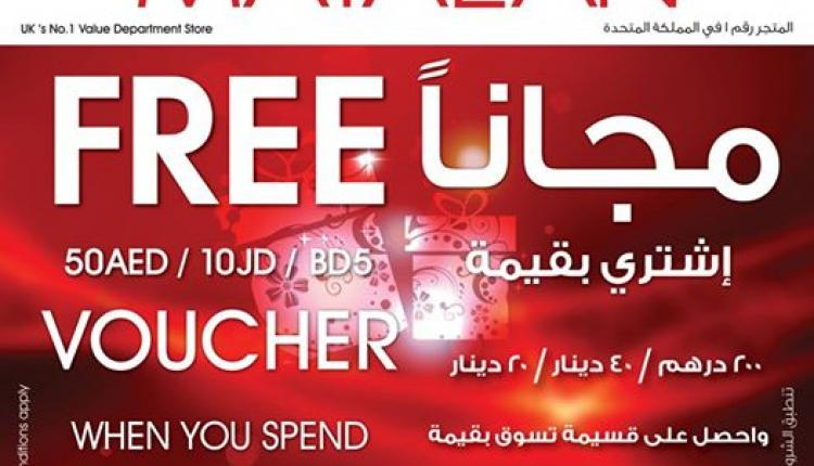 Spend 200 and get AED 50 Gift Voucher Offer at Matalan, December 2014