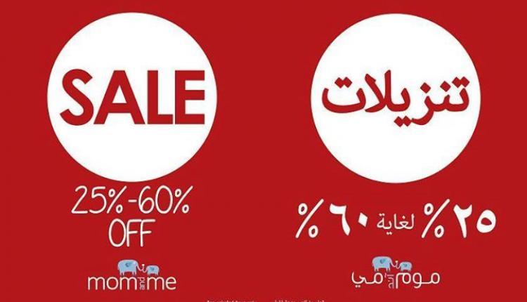 25% - 60% Sale at Mom & Me, April 2017