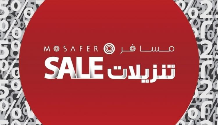 30% - 75% Sale at Mosafer, January 2018