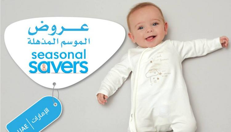 Special Offer at Mothercare, April 2017