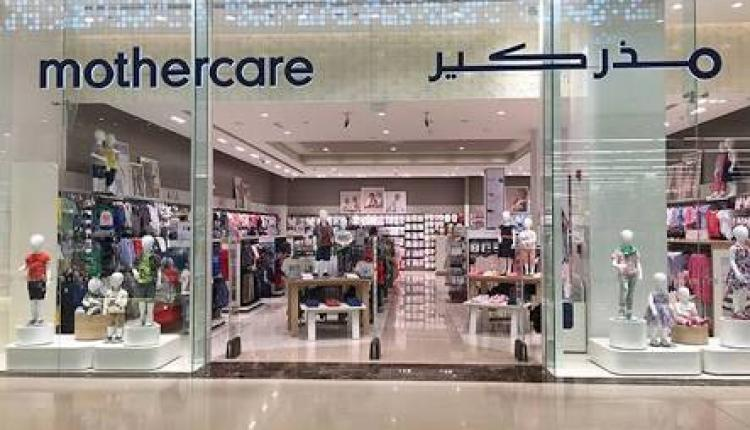 Spend 400 and get AED100 voucher Offer at Mothercare, June 2018