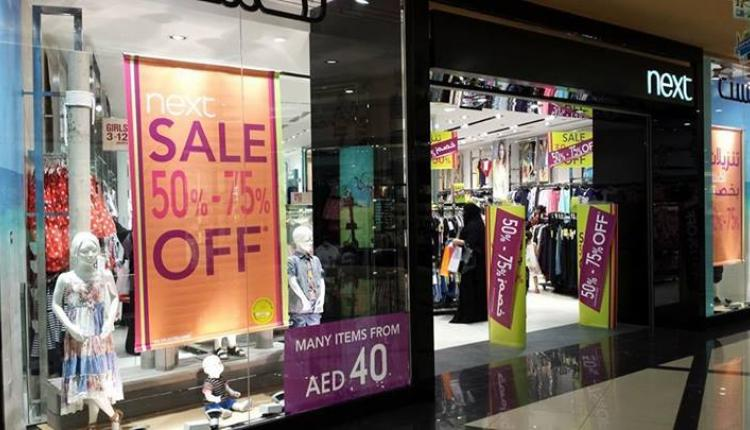 50% - 75% Sale at Next, July 2014