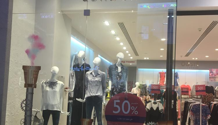 30% - 50% Sale at Oasis, August 2017