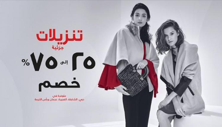 25% - 75% Sale at Red Tag, January 2018