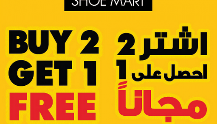 Buy 2 and get 1 Offer at Shoe Mart, April 2017