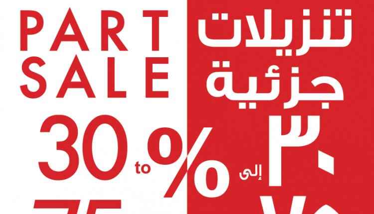 30% - 75% Sale at Shoexpress, May 2018