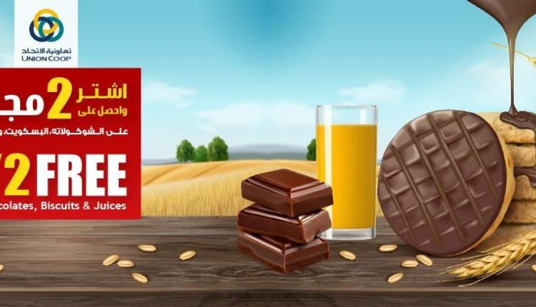 Buy 2 and get 2 Offer at Union Coop, September 2017