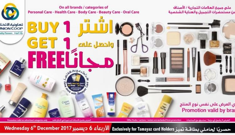 Buy 1 and get 1 Offer at Union Coop, December 2017