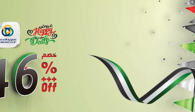 Up to 46% Sale at Union Coop, December 2017