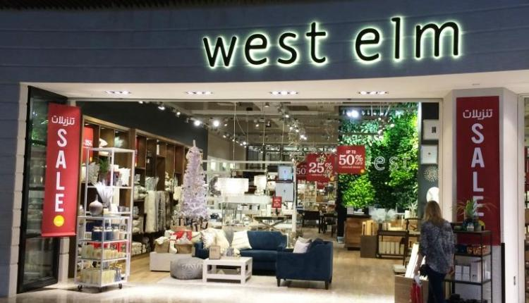 Up to 25% Sale at WEST ELM, May 2017