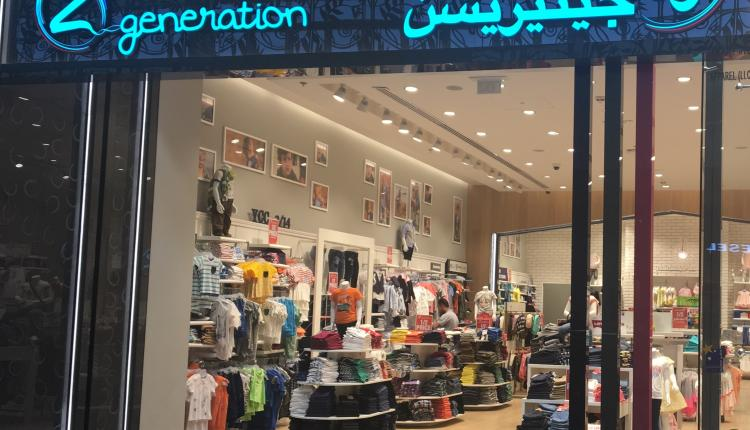 30% - 60% Sale at z generation kids, August 2017