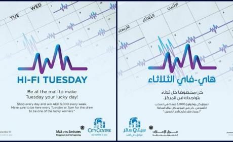 Spend 150 and win AED 5000 every week. Offer at Ajman City Centre, December 2014