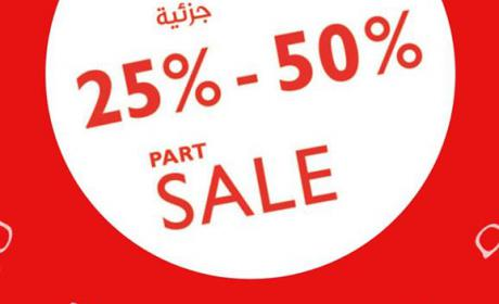 25% - 50% Sale at Al Jaber Optical, February 2015