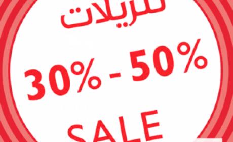 30% - 50% Sale at Al Jaber Optical, August 2017