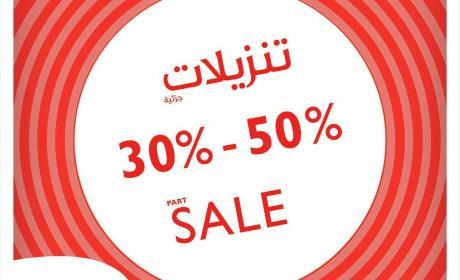 30% - 50% Sale at Al Jaber Optical, December 2017