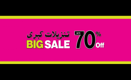 Special Offer at Ansar Mall, October 2017