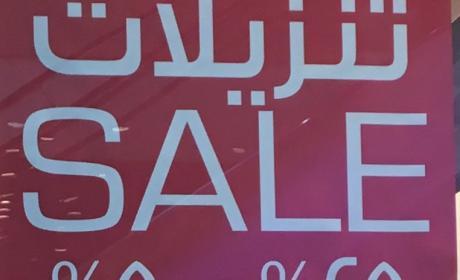 25% - 50% Sale at Birkenstock, April 2017