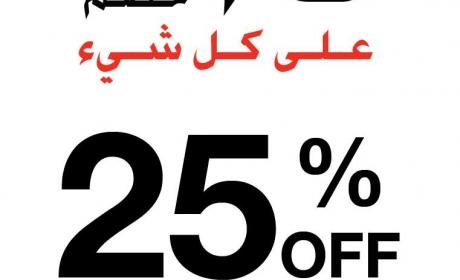 Up to 25% Sale at Celio, November 2014