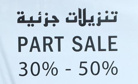 30% - 50% Sale at DKNY, April 2017