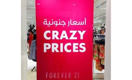 Special Offer at Forever 21, June 2014