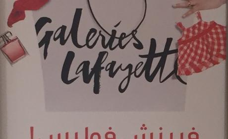 Up to 30% Sale at Galeries Lafayette, May 2017