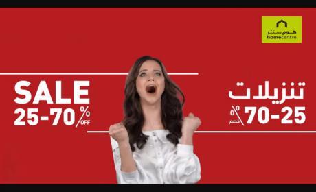 25% - 70% Sale at Home Center, September 2017