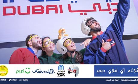 Special Offer at iFLY Dubai, July 2017