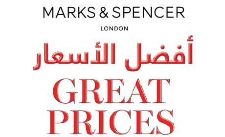 Special Offer at Marks & Spencer, April 2017