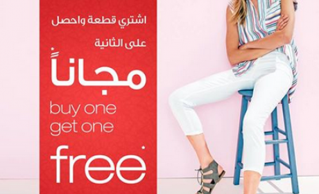 Buy 1 and get 1 Offer at Matalan, August 2018