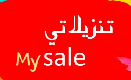 Up to 70% Sale at Mikyajy, May 2016