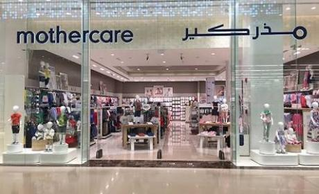 25% - 75% Sale at Mothercare, August 2017